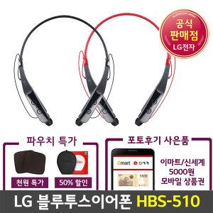 LG 블루투스이어폰 톤플러스 HBS-510 블랙 포토사은품