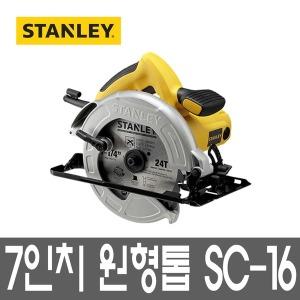 스탠리 SC16 7인치 전기원형톱 1600W 목공 톱날포함