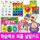 낱말카드 퍼즐 소리나는벽그림/학습벽보/한글카드/수학카드