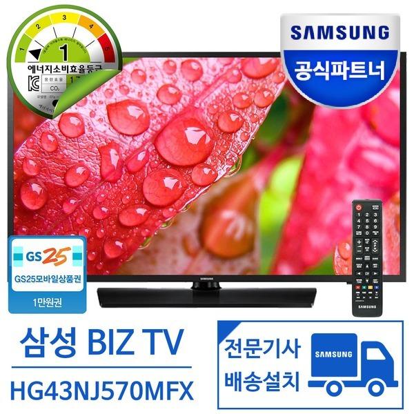 공식파트너 삼성TV 109cm(43)Full HD TV 기사방문설치