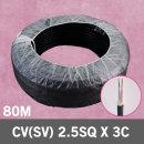 CV SV 2.5SQ 3C 80M 1롤 단선 전선 케이블 전기 국산