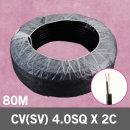 CV SV 4.0SQ 2C 80M 1롤 단선 전선 케이블 전기 국산