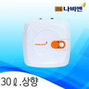 경동나비엔 전기온수기 30리터 EW-30RNU 바닥 상향식