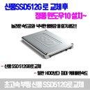 노트북 초고속 신품SSD512G로교체후 윈도우10설치
