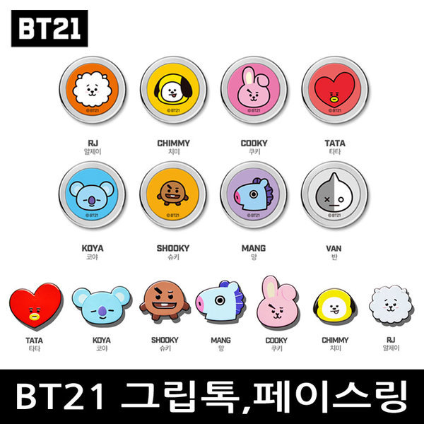 BT21 그립톡 페이스링 스마트링/핸드폰거치대