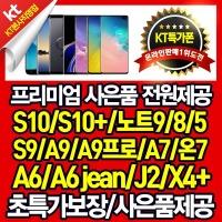 KT프라자 S10/노트9/8/5/S9/S9+/A9/A7/A6/온7/J2/X4+