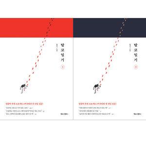(전2권) 탈코일기 1 2 세트 북로그컴퍼니