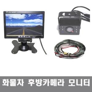 화물차카메라 /7인치거치형 모니터/화물차후방카메라