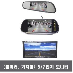 후방카메라 모니터/ 7인치모니터 /5인치모니터