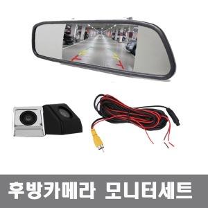 후방카메라 모니터세트/ 5인치룸미러/후방카메라