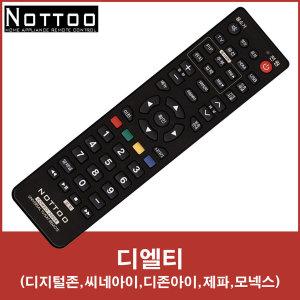 디엘티(디지털존/씨네아이/디존아이/제파) TV 리모컨