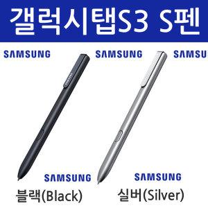 삼성정품 갤럭시탭S3 S펜/터치펜/100%정품/블랙색상