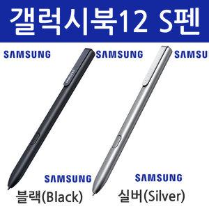 삼성정품 갤럭시북 12 S펜/터치펜/100% 정품/블랙색상