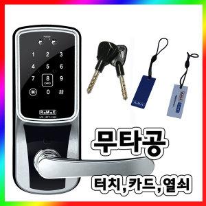 간편설치(무타공)/N-650L/디지털도어락/라맥스몰