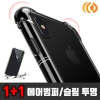 1+1 핸드폰 케이스 노트10/갤럭시S9/S8/아이폰11XR/XS