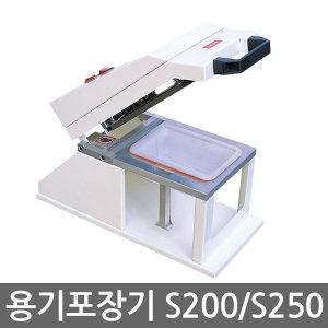 S200/S250/실링기 실링기계 식품포장기 포장기계