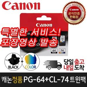 캐논잉크정품 PG-64 + CL-74 트윈팩 E569 PG64 CL74 T