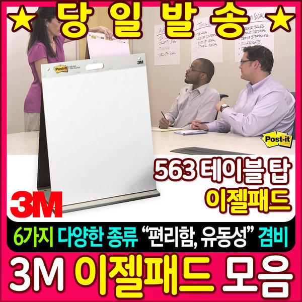 3M 563 테이블 탑 이젤패드