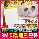 3M 563 2in1 테이블 탑 이젤패드