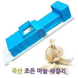 조은마늘세절기 /마늘짜르미/마늘절단기/국산