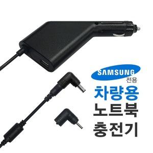 삼성 노트북 넷북 일반잭 전용 차량용 충전기 NC-91S