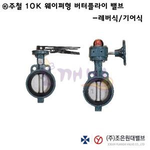 도깨비-KS제품주철버터플라이밸브10K/기어식/40A~100A