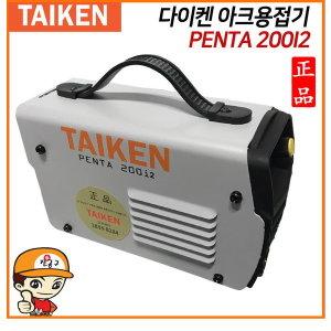 TAIKEN 다이켄 PENTA200I 2 초경량 5KG급 아크용접기