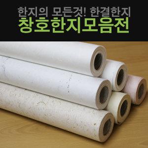 (한결한지)창호지/롤지/수제한지/창호/자연소재
