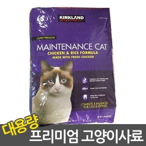 대용량 고양이 사료 11.3kg/건사료/캣사료/파우치