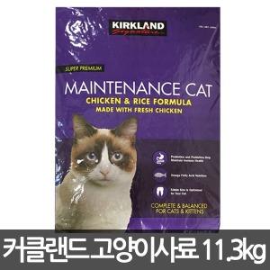 커클랜드 시그니춰 고양이 사료 11.3kg/코스트코