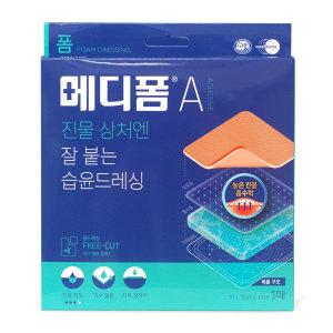 메디폼 A 1매 (10x10cmx1mm) / 친수성폼드레싱