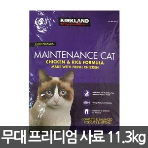 무배) 대용량 프리미엄 고양이 사료 11.3kg/코스트코