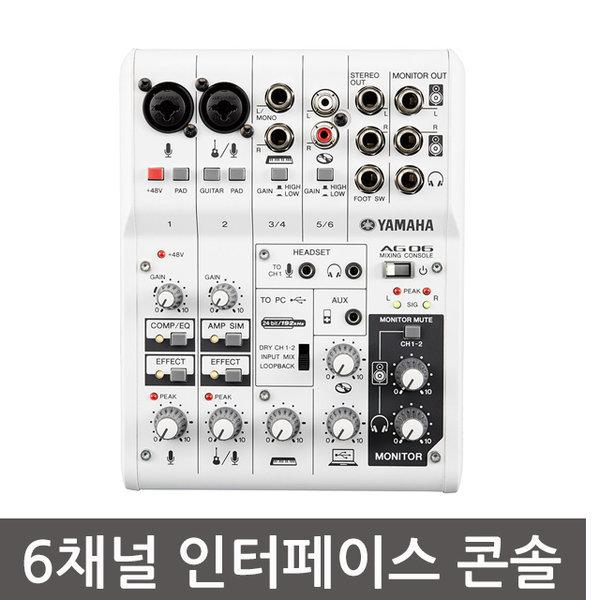 야마하/AG06/AG-06/오디오인터페이스/콘솔타입/믹서