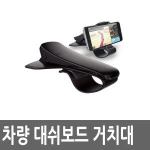 차량용 집게 거치대 대쉬보드 계기판 핸드폰 스마트폰