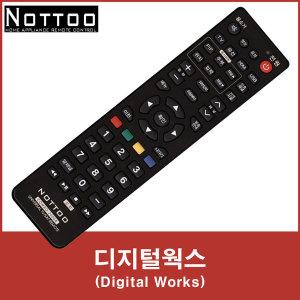 디지털웍스(DIGITAL WORKS) TV 리모컨