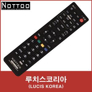루치스코리아(LUCIS KOREA) TV 리모컨