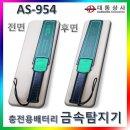 충전용배터리/휴대용금속탐지/AS-954/소리/진동/50mm