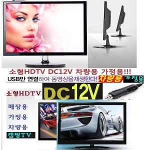고화질TV 차량용TV 캠핑 DC12V카라반 HDMI 선박용 VT1