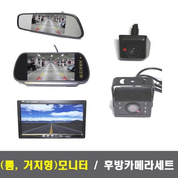 후방카메라모니터세트/모니터모음/후방카메라모음