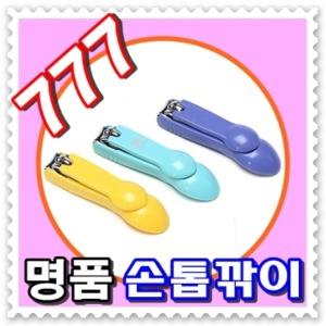 - 무료배송 - 777 손톱깎이 --쓰리세븐 국산정품