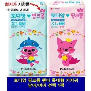 토디앙 핑크퐁 특대형 팬티기저귀 1팩 (남여 선택)