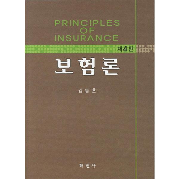 보험론 - 제4판  학현사   김동훈