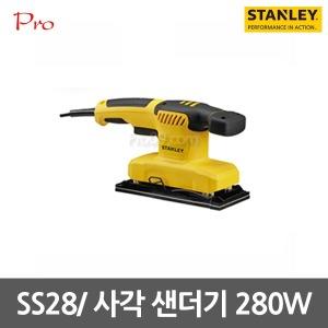 스탠리/ SS28/ 1/3 전기사각샌더기/ 280W 시트샌딩기