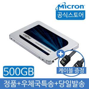 Crucial MX500 500GB SSD 아스크텍 +당일발송+케이블+