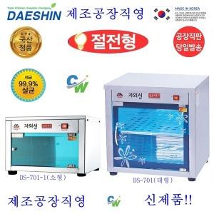 DS-701절전형 자외선 살균 컵 소독기 그릇 식기 보관