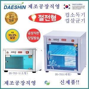 CDS-701 자외선 살균기 컵소독기 식기그릇소독 절전형