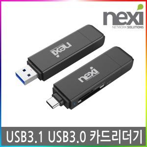 USB3.1 USB3.0 OTG SD 멀티 카드리더기 NX-U3130CR