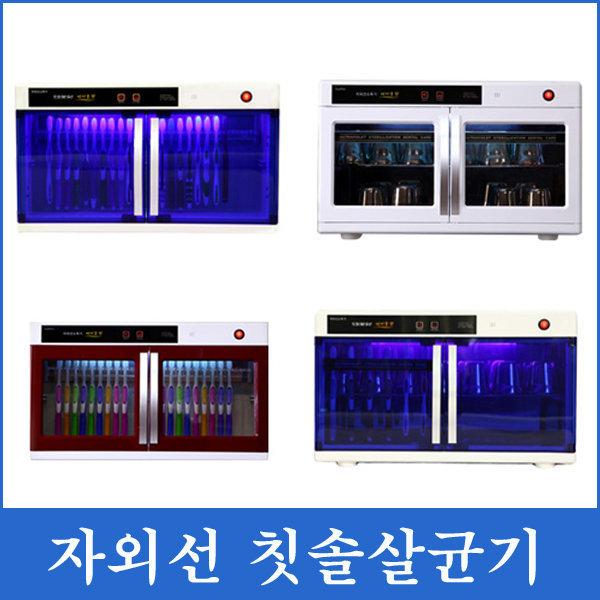 금호 자외선 칫솔살균기 KD-9100/9500/8100/8500