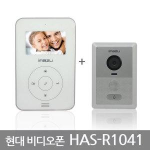 HAS-R1041(디지털) 현대통신 비디오폰 4.3인치