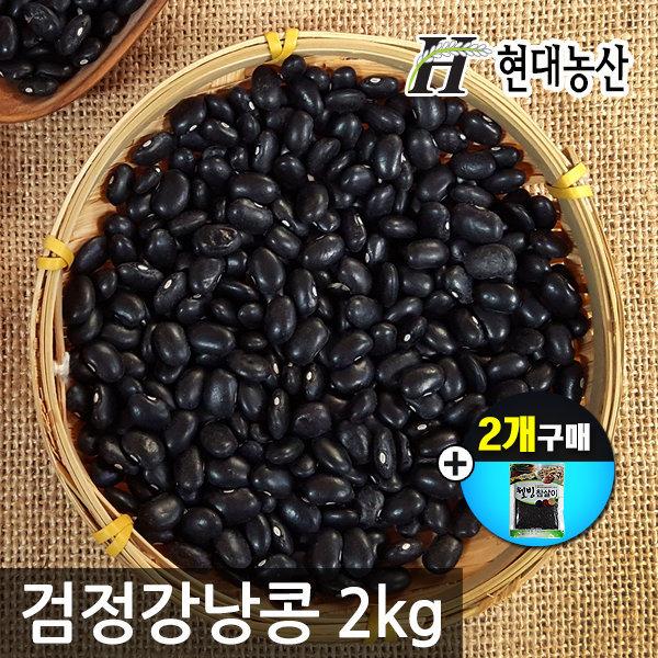 미국산 검정강낭콩 2kg /2019년산/2개 구매시 사은품